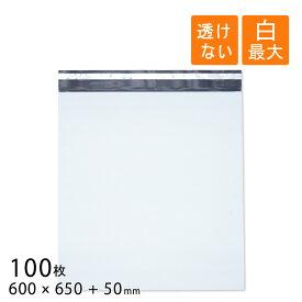 宅配ビニール袋 幅600×高さ650+折り返し50mm 厚さ0.06mm 白色 100枚
