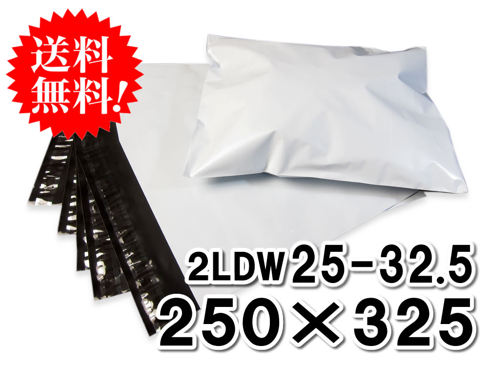 【2400枚】【白色】【送料無料】【厚み薄手】宅配ビニール袋 厚み60ミクロン 巾250×高さ325+フタ50mm 色:白 ワンタッチテープ付 2LDW25-32.5(クロネコDM便対応袋)(ゆうパケット・クリックポスト・ポスパケット対応袋)(ネコポスは不可×)