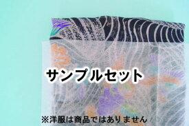 【サンプルセット】 不織布袋 不織布製 内袋 薄タイプ(シースルー感あり) 小・中・大・特大サイズ 色:白 【各2枚】