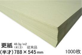 更紙 ザラ紙 ボーカスペーパー 紙緩衝材 48.3g/m2(41.5)半才 788×545mm 1000枚セット ※沖縄・北海道は販売不可