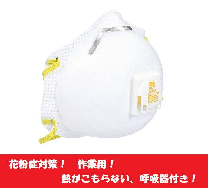 3M スリーエム N95 マスク 呼吸器付き 10P【並行輸入】 花粉対策 PM2.5 作業用にも