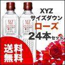 XYZサイズダウン フレグランスウォーター ローズ(SizeDown)500ml×24本【ナノクラスター水/クラスター水/size down/ダイエットウォータ...
