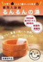 薬用入浴剤 るんるんの湯(もと) 5袋セット(メール便/代引不可/送料無料)