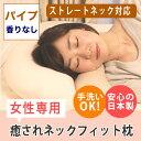 【送料無料】癒されネックフィット枕(パイプ香りなし)&専用ピローケースセット【ストレートネック/ストレートネッ…