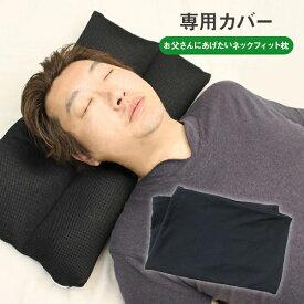 【専用枕カバー単品】ストレートネック枕 お父さんにあげたいネックフィット枕専用枕カバー(ブラック)