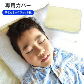【専用枕カバー単品】ストレートネック枕 子どもネックフィット枕専用枕カバーのみ 子供ネックフィット枕