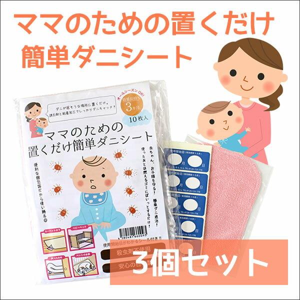 ダニ捕りシート「ママのための置くだけ簡単ダニシート(10枚入り) 」3個セット<ダニシート、ダニ取りシート>