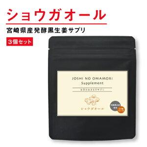 生姜サプリメント 女子のおまもりサプリ ショウガオール 3個セット 発酵黒生姜