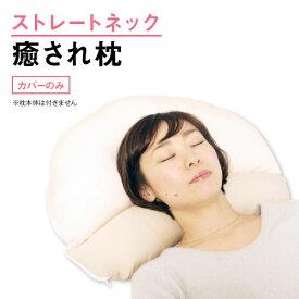 【専用枕カバー単品】ストレートネック枕 癒されネックフィット枕専用枕カバーのみ (もちもちナイロンカバー)
