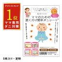 【定期】ダニ捕りシート ママのための置くだけ簡単ダニシート5枚入(定期購入)【メール便送料無料/代引不可】日本製