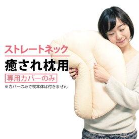 【専用枕カバー単品】ストレートネック枕 癒されネックフィット枕専用枕カバーのみ