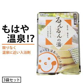 薬用入浴剤 るんるんの湯(もと) 3袋セット(メール便/代引不可/送料無料)【予約販売:6月5日発送予定】