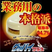 ゴキブリ駆除薬官公庁の導入実績アリ駆除率94.7%超強力業務用ゴキブリ駆除薬ゴキちゃんグッバイプラス