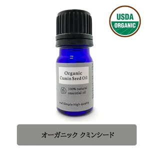 &sh アロマ エッセンシャルオイル ( 精油 ) 100%ピュア オーガニック認証 クミンシード(ブラッククミン)オイル 5ml アロマオイル [ クミンシードオイル クミン オーガニック エッセンシャル