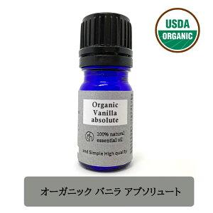【バスソルトプレゼント】&sh アロマ エッセンシャルオイル ( 精油 ) 100%ピュア USDAオーガニック認証 バニラ アブソリュート (15%希釈オイル)5ml アロマオイル [ USDA オーガニック ヴァニラ