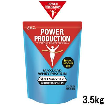 【あす楽】【 宅配便 送料無料 】 グリコ パワープロダクション マックスロード ホエイプロテイン 【サワーミルク風味】 パウダー 3.5kg ( maxload / プロテイン / 3kgよりお得)(4901005760066)『4』