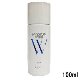 エイボン ミッション ホワイト ミルク 100ml [ AVON / 乳液 / スキンケア ]【tg_tsw】【ID:0050】『4』【 定形外 送料無料 】