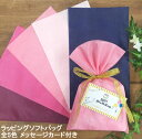 【 定形外 送料無料 】【単品購入不可】 ラッピングソフトバッグ 5色 選択可 メッセージカード付き プレゼント ラッピ…