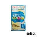 ピジョン 葉酸カルシウムプラス 60粒 pigeon [ 妊娠 葉酸サプリ / サプリ / タブレット / サプリメント ]【tg_tsw_7】…