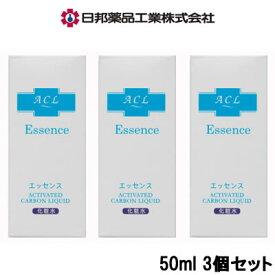 【あす楽】 日邦薬品 ACL アクル エッセンス50ml3個セット【w】『5』【 送料無料 】※北海道・沖縄除く
