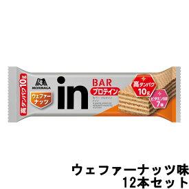 森永製菓 ウイダーinバー プロテイン ウェファーナッツ味 12本セット 『1』【 定形外 送料無料 】