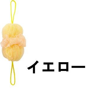 【マスクシールプレゼント】 マーナ 泡工場 背中も洗えるシャボンボール イエロー [ marna / 風呂グッズ / バスグッズ / 泡たてネット / 体洗い用 / ボディタオル / ボディスポンジ / お風呂 / 浴