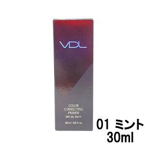 【マスクシールプレゼント】 エフエムジー&ミッション VDL カラー コレクティング プライマー 01 ミント SPF20/PA++ 30ml [ FMG / ミッション / シーエヌピー / ベースメイク / ベース / 韓国コスメ /