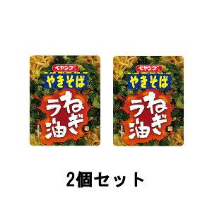 【あす楽】【美容オイルプレゼント】 まるか食品 ペヤング ねぎラー油 118g 2個セット [ peyoung / マルカ / やきそば / カップ焼きそば / インスタント焼きそば / インスタント麺 / インスタント
