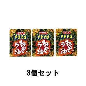 【あす楽】【美容オイルプレゼント】 まるか食品 ペヤング ねぎラー油 118g 3個セット [ peyoung / マルカ / やきそば / カップ焼きそば / インスタント焼きそば / インスタント麺 / インスタント