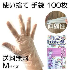【天然オイルプレゼント】【定形外 送料無料】 伸縮性 使い捨て手袋 100枚 粉無し エストラマーTPE素材 ( ゴム手袋 ニトリル の代わりに プラスチック グローブ プラスチック手袋 使い捨て 手