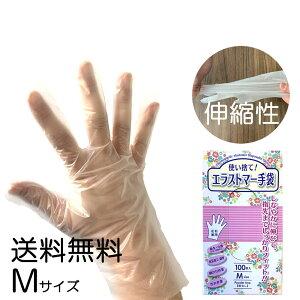 【バスソルトプレゼント】【定形外 送料無料】 伸縮性 使い捨て手袋 100枚 粉無し エストラマーTPE素材 ( ゴム手袋 ニトリル の代わりに プラスチック グローブ プラスチック手袋 使い捨て 手