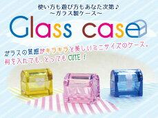 グラスケース