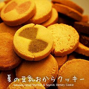 【食物繊維 イヌリン】夏の豆乳おからクッキー1kg【楽ギフ_包装】【楽ギフ_メッセ】【楽ギフ_のし】