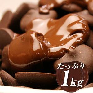 【クーベルチュール】お菓子作りにディアチョコレート1kg【楽ギフ_包装】【楽ギフ_メッセ】【楽ギフ_のし】