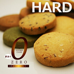 New豆乳おからゼロクッキーHARD 10種 1kg【楽ギフ_包装】【楽ギフ_メッセ】【楽ギフ_のし】