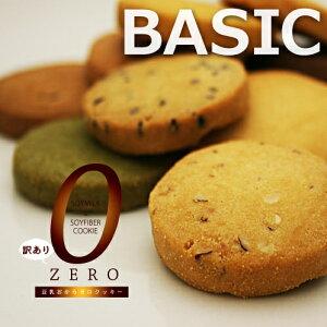 New豆乳おからゼロクッキーBASIC 10種 1kg【楽ギフ_包装】【楽ギフ_メッセ】【楽ギフ_のし】【SS_WK】【P06May16】