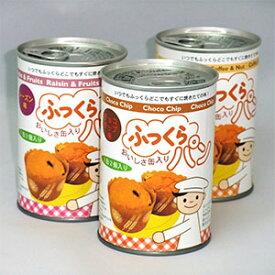 パンの缶詰 ふっくらパン味が選べる12缶セット※お好きな味と数の組み合わせをお選びください