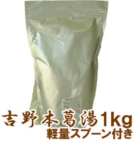 【吉野本葛】とろとろくず湯1kg(プレーン、抹茶、おしるこ、生姜、ゆず)【楽ギフ_包装】【楽ギフ_メッセ】【楽ギフ_のし】