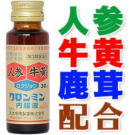 【第3類医薬品】滋養強壮!発熱消耗性疾患に!クロンミン内服液(30ml×10本)