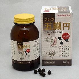 和漢滋養強壮剤フジワ五臓円【第3類医薬品】(360丸)
