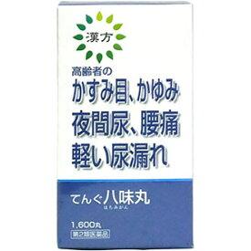 てんぐ八味丸【第2類医薬品】【送料無料】