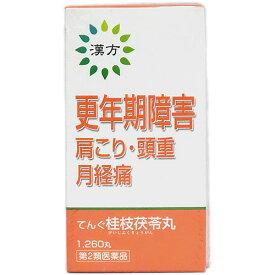 てんぐ桂枝茯苓丸(1260丸)【第2類医薬品】