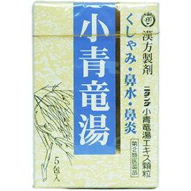 ニタンダ小青竜湯エキス顆粒【第2類医薬品】【5包】【花粉症】