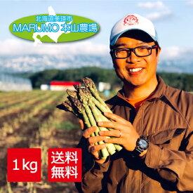 【北海道美瑛産・送料無料】朝採り!グリーンアスパラガス1kg(品種:ラスノーブル、サイズ:Mー2L混合)