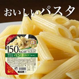 マイサイズおいしいパスタ【12食】【1食149円(税抜)】デュラムセモリナ100%使用塩分0.0g