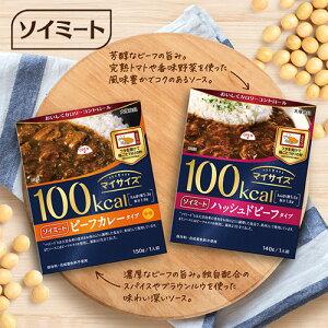 ソイミートマイサイズセット【10食】【1箱159円】※好きな種類をお選びください