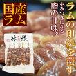 【北海道士別市ラム肉】【国産】ももスライス150g【産地直送】