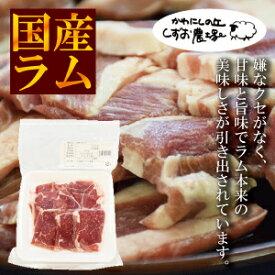 【北海道士別市ラム肉】【冷凍便】【国産】サフォークラムスライス150g【産地直送】