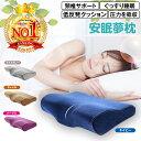 【楽天ランキング1位獲得】枕 まくら ストレートネック 首こり 肩こり 安眠枕 低反発枕 快眠枕 超眠枕 いびき 防止 対…