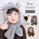 送料無料 帽子 ベビー 冬 耳 女の子 男の子 もこもこ 安い 可愛い 秋冬 新作 くま クマ フードウォーマー フード あっ…